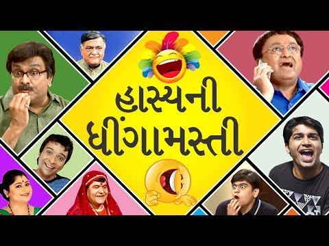 Hasya Ni Dhingamasti : Best Comedy Scenes from Gujarati Natak - Siddharth Randeria - Sanjay Goradia