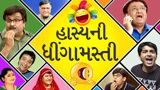 Video Hasya Ni Dhingamasti : Best Comedy Scenes from Gujarati Natak - Siddharth Randeria - Sanjay Goradia download MP3, 3GP, MP4, WEBM, AVI, FLV Juli 2018