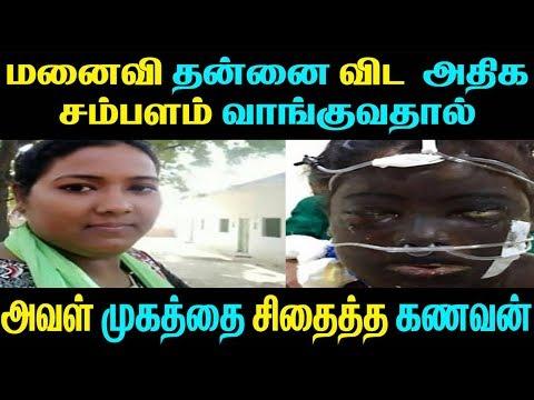 மனைவி தன்னை விட அதிக சம்பளம் வாங்குவதால் அவள் முகத்தை சிதைத்த கணவன் | Tamil Cinema News Latest