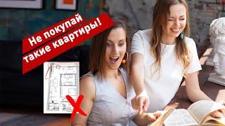 как выбрать квартиру: топ ужасных планировок, как обманывают риелторы, на что обращать внимание