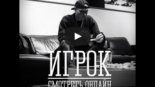 Игрок (Россия, 2014)
