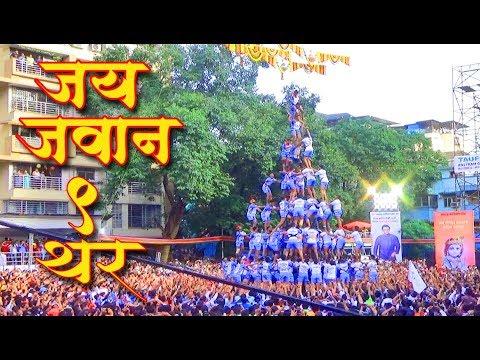 Jai Jawan Govinda Pathak  9 Thar 2018 | CELEBRATION DANCE | Dahi Handi Thane | Festival In Mumbai