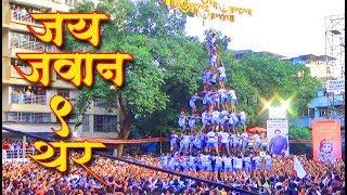 Jai Jawan Govinda Pathak  9 Thar 2018   CELEBRATION DANCE   Dahi Handi Thane   Festival In Mumbai