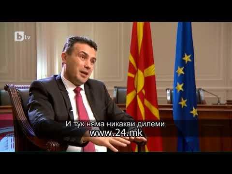 Заев за БТВ: Го признаваме бугарскиот дел на Македонија