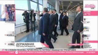 Владимир Путин больной и невыездной