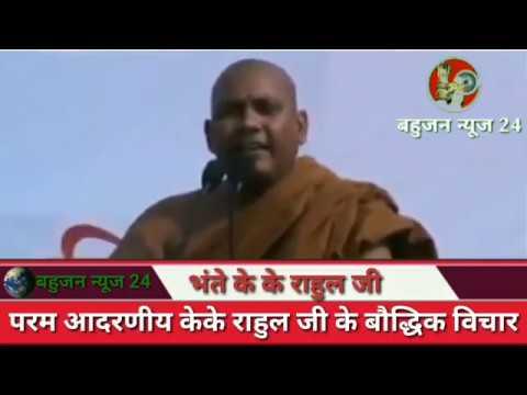 भंते डॉक्टर के के राहुल के बौद्धिक विचार|Bhante Dr K K Rahul Speech