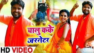 # Song - चालु कके जरनेटर - Chalu Kake Jarnetar - Lado Madhesiya , Kavita Yadav - Bhojpuri Songs