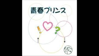 春奈るなさん(http://www.harunaluna.jp/)の青春プリンセス( 君色シグナ...