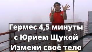 Кацудзо Ниши в следующем видео а в этот раз Гимнастика Гермес(Йога 30-40 минут. Ей замена. Всего 4 с половиной минуты, а эффект такой же. Это гимнастика