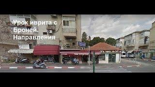 Урок иврита с Броней. начальный уровень. Прогулка по улице Направления