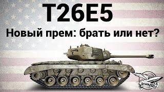 T26E5 - Новый прем - брать или нет?