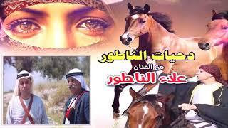 ياعمي الشيخ غناء الفنان علاء ناطور