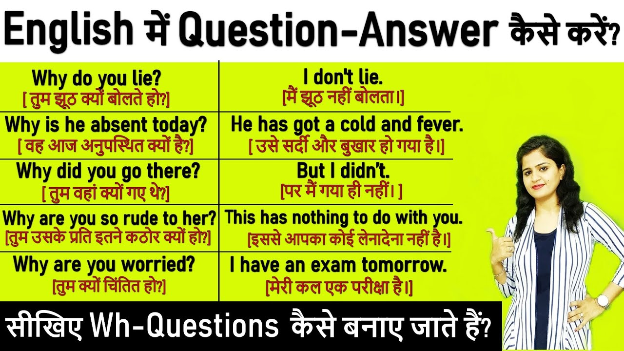 How to Question and Answer in English| English में Questions और  Answers कैसे करें? |Spoken English