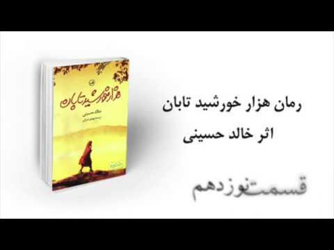 هزار-خورشید-تابان-اثر-خالد-حسینی---قسمت-نوزدهم