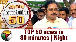 TOP 50 news in 30 minutes | Night 02-08-2017 Puthiya Thalaimurai TV News