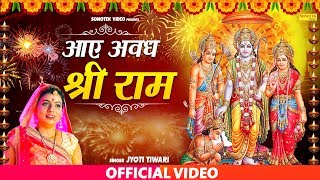 दीपावली स्पेशल भजन : आये अवध श्री राम | ज्योती तिवारी | Biggest Hit Shree Ram Bhajan 2019