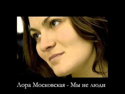 Лора Московская - Мы не люди