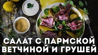 Салат с пармской ветчиной и грушей  [Мужская Кулинария]