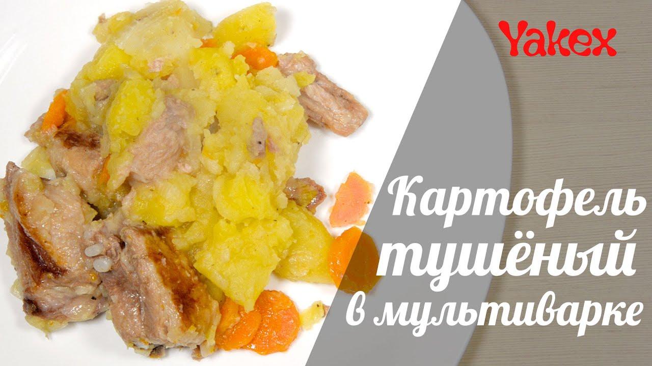 Тушёная Картошка с Мясом в Мультиварке | Картошка с Мясом в Мультиварке Слоями
