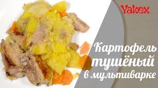 Тушёная картошка с мясом в мультиварке