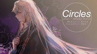 【歌ってみた】Circles/kira【弦月藤士郎/にじさんじ】
