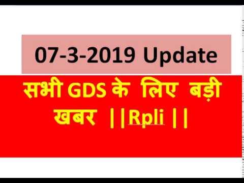 07-3-2019 Update || सभी GDS के लिए बड़ी खबर  ||Rpli ||