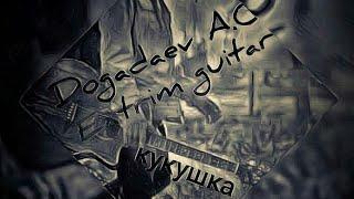 Как играть соло из песни Кукушка группы Кино