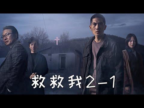 2019年韩国悬疑剧《救救我》第二季01(精华版)
