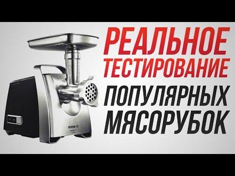 ТОП-7 электрических мясорубок | Лучшие электрические мясорубки!