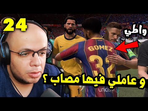 فيفا 21 المحترف المصري: اللقاء المصيري في نصف نهائي دوري أبطال اوروبا امام برشلونة #24