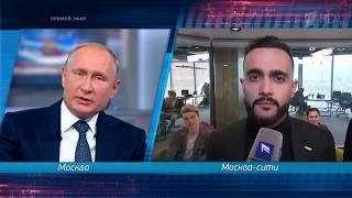 Путин ответил на вопросы видеоблогеров