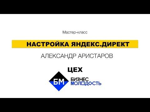 Настройка Яндекс.Директ   закрытый мастер класс ЦЕХ Бизнес Молодость