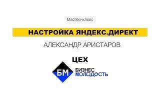Налаштування Яндекс.Директ - закритий майстер-клас ЦЕХ Бізнес Молодість