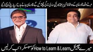 Kader Khan DeathKader Khan's son Sarfaraz Khan is really upset with Bollywood industry and stars