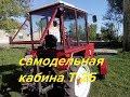 САМОДЕЛЬНАЯ КАБИНА НА ТРАКТОР Т-25 - ОБЗОР/SIMILAR CABIN FOR TRACTOR T-25 - OVERVIEW