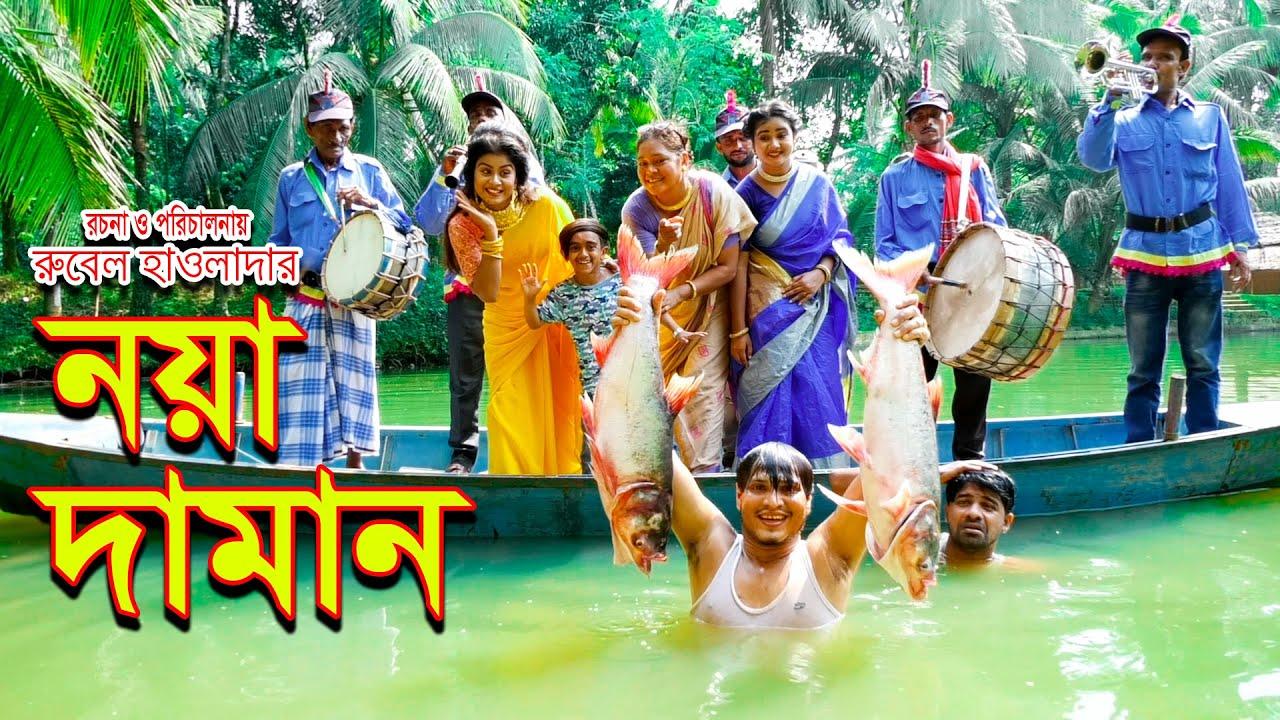 নয়া দামান। noya daman | জীবন মুখী ফিল্ম | ঈদ স্পেশাল । অথৈ | রুবেল হাওলাদার | Music bangla tv