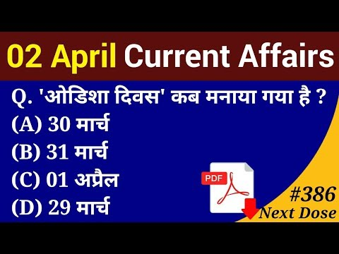 Next Dose #386 | 02 April 2019 Current Affairs | Daily Current Affairs | Current Affairs In Hindi