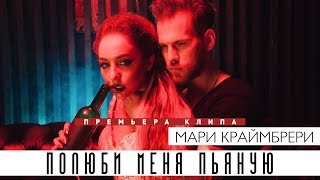 Мари Краи мбрери Полюби меня пьяную Official Video 2017