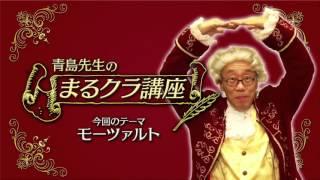 【世界まるごとクラシック 2016 笑う門には福来たる】 青島先生のまるクラ講座(モーツァルト)