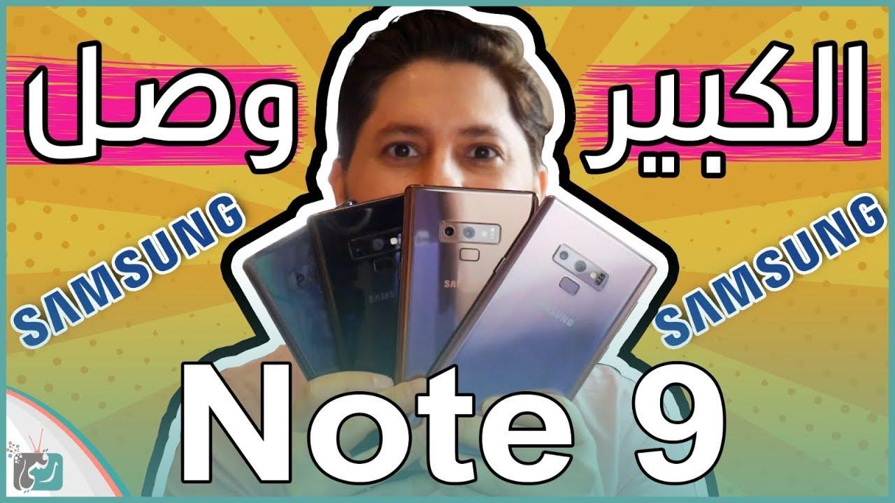 سامسونج جالكسي نوت 9 - Galaxy Note 9 | الزعيم وصل وأول معاينة للهاتف