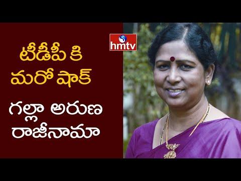 Galla Aruna Resigns To TDP Post - Telugu Breaking News