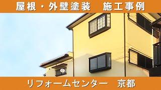 屋根・外壁塗装 施工事例 リフォームセンター 京都