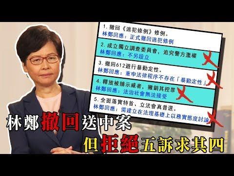 反送中/即使撤回《逃犯條例》 抗議也不停止!黃之鋒:香港要真普選(20190904)|三立新聞網SETN.com