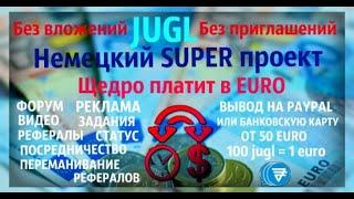 JUGL Заработок в интернете. Как получать 500 Евро Без вложений на jugl net 2