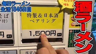 激ウマラーメンで日本酒を飲む!こんな贅沢初めてです。をすする 麺屋彩音【飯テロ】SUSURU TV.第1846回