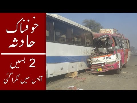 Worst Bus Accident | Two Buses Involved in Crash in Qabula, Arifwala thumbnail