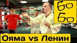 Ояма, Ленин и ката — вырезанные сцены из выпуска