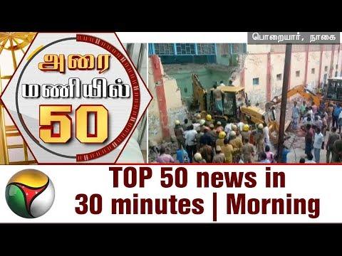 Top 50 News in 30 Minutes | Morning | 20/10/2017 | Puthiya Thalaimurai TV