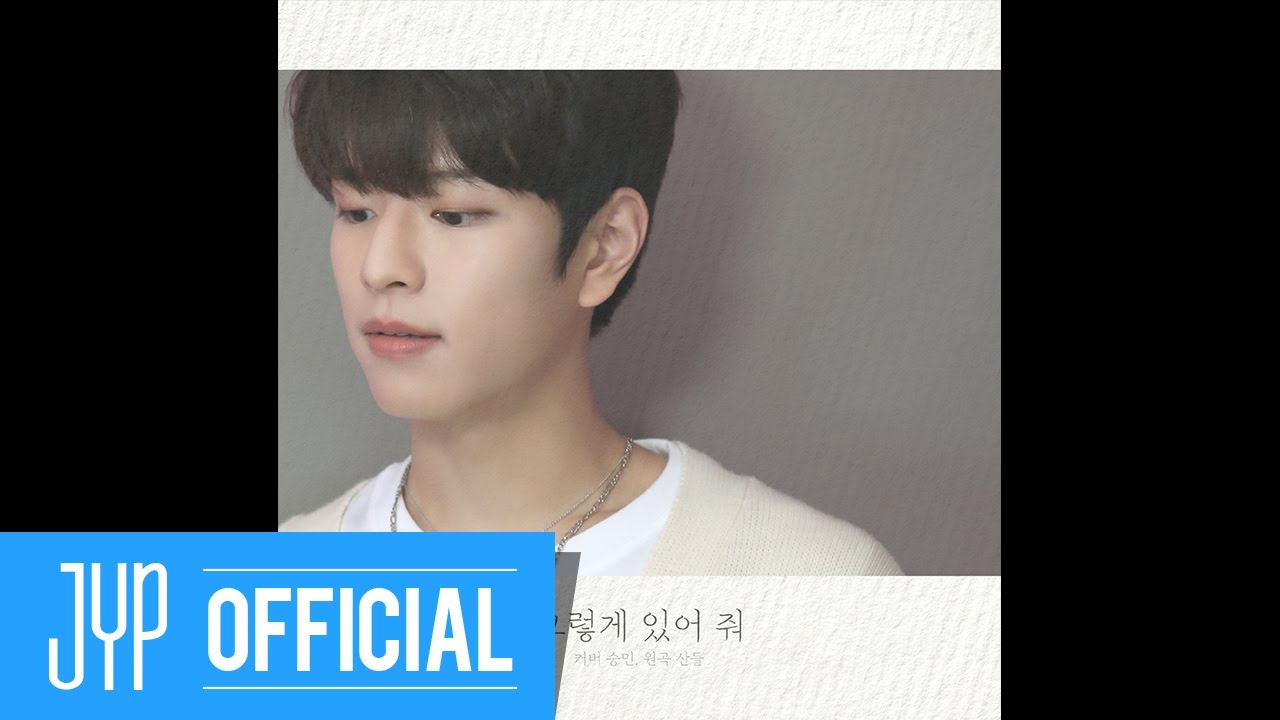 "[Stray Kids : SKZ-RECORD] Seungmin ""그렇게 있어 줘"" Cover (원곡 : 산들)"