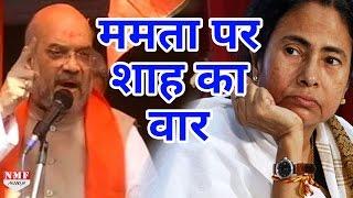 Delhi जीतने के बाद Mission Bengal पर Amit Shah, Mamta Banerjee पर किए वार